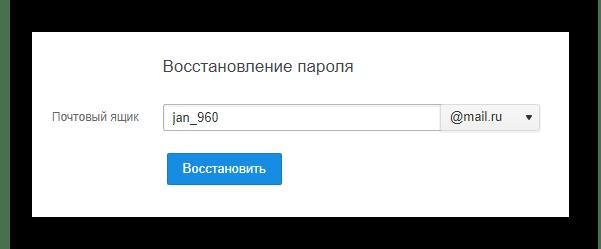 Mail.ru सेवा वेबसाइट पर रीसेट पैरामीटर में संक्रमण की प्रक्रिया