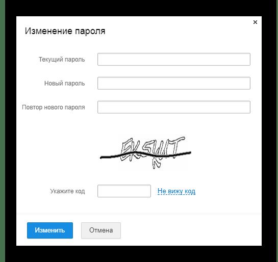 Mail.ru सेवा वेबसाइट पर नए पासवर्ड की पुष्टि की प्रक्रिया
