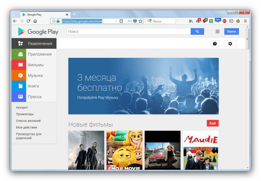 Google Play의 웹 버전, Mozilla Firefox를 통해 열림