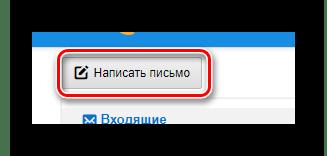 La posibilidad de transición a la ventana de escritura de la carta en el sitio web oficial de Mail.Ru Servicio Postal