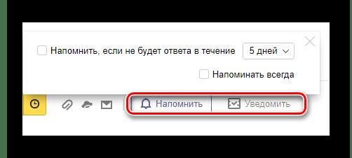 La capacità di abilitare gli avvisi sul sito ufficiale del servizio postale Yandex