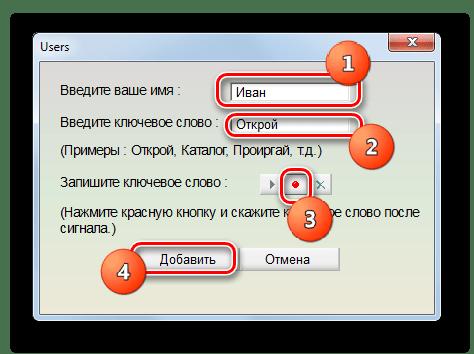 Dodawanie słowa kluczowego w oknie dodatkowego programu Program w systemie Windows 7