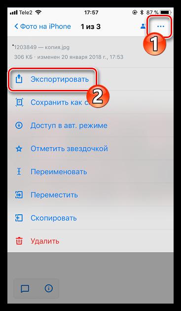 IPhone-да Dropbox-тен фотосуреттерді экспорттаңыз