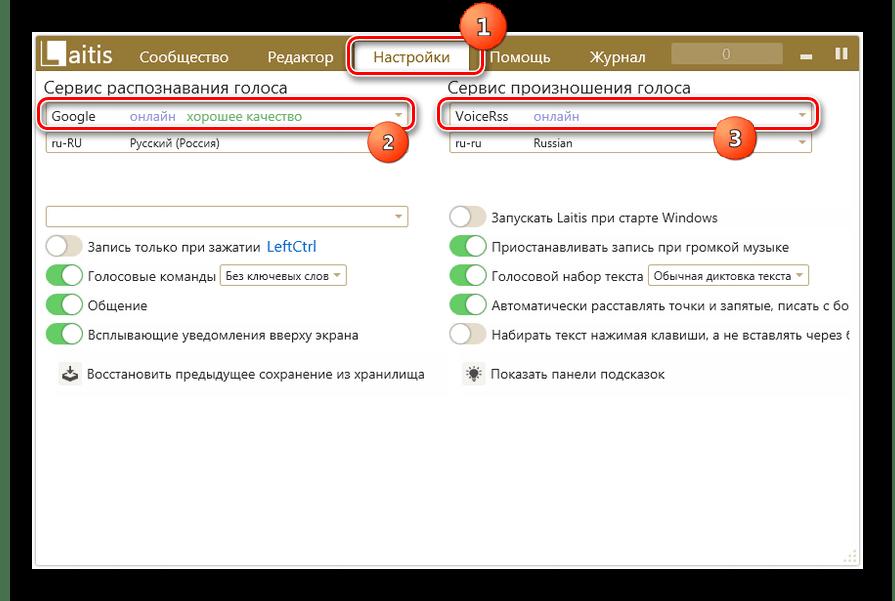 Zmiana ustawień aplikacji na karcie Ustawienia w programie Laitis w systemie Windows 7