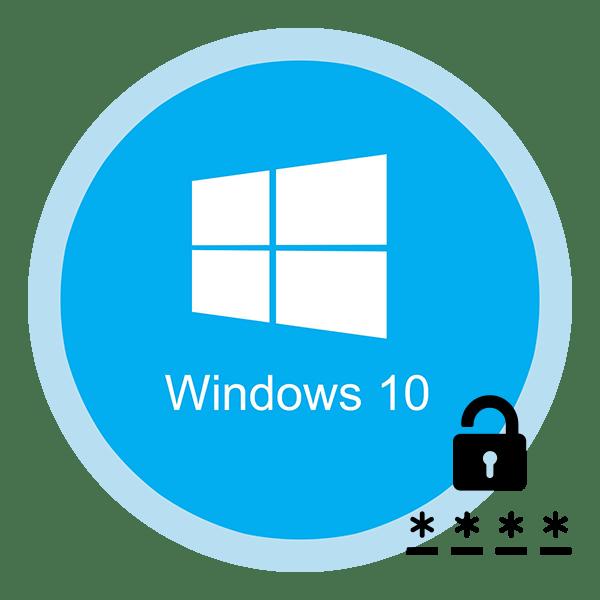 如何在输入Windows 10时删除密码