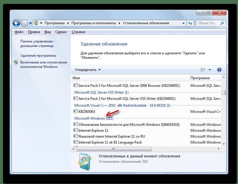Mises à jour installées dans le panneau de configuration dans Windows 7