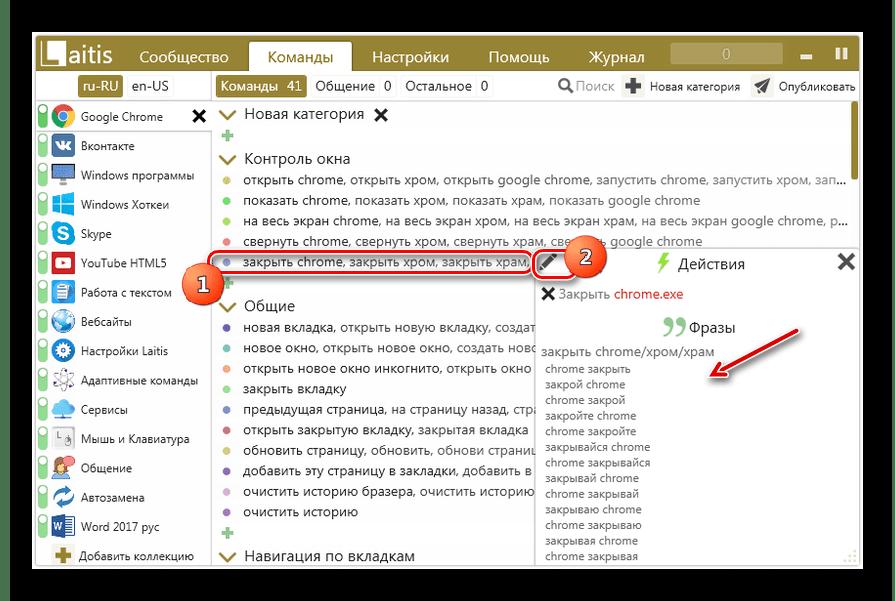 Idź do edycji polecenia w programie Laitis w systemie Windows 7