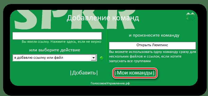 Przejdź do listy wprowadzonych poleceń w programie głośnikowym w systemie Windows 7