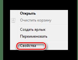 Idź do właściwości kosza w systemie Windows 7