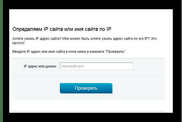 Қажетті компьютердің домендік атауын 2IP ішіне енгізу