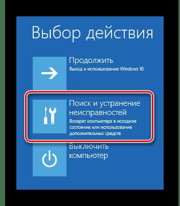 نضغط على الزر استكشاف الأخطاء وإصلاحها