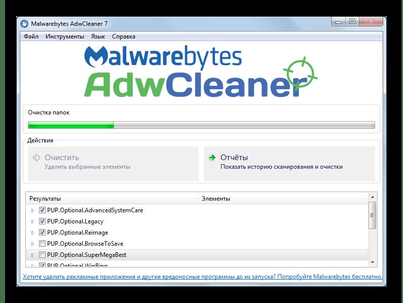 Очистка системы от рекламных вирусов и других потенциально нежелательных приложений в программе Malwarebytes AdwCleaner в Windows 7