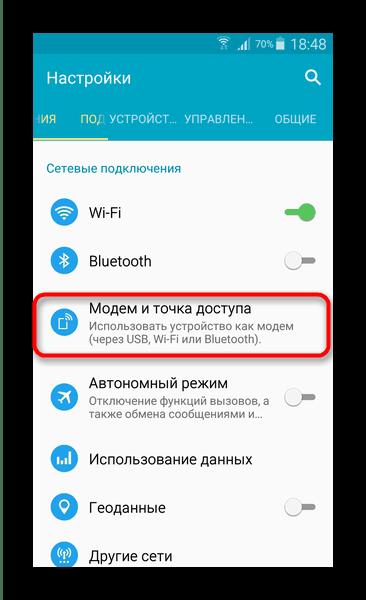 Android-де желілік конфигурацияға өтіңіз