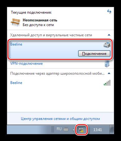Windows 7-де қосылымды басқару