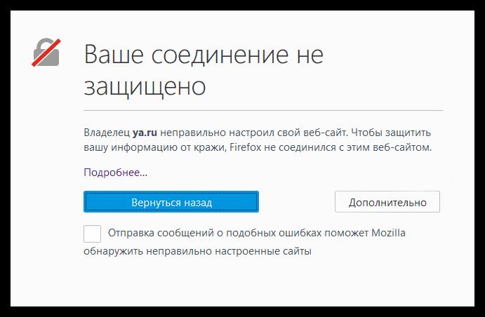 La tua connessione non è protetta in Mozilla Firefox