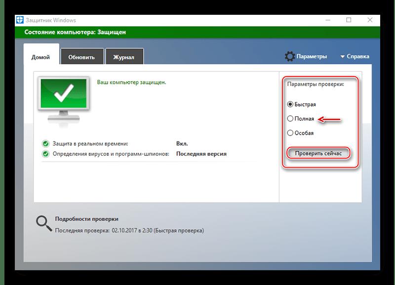 Возможность удаления рекламы из браузера с помощью Защитника Windows