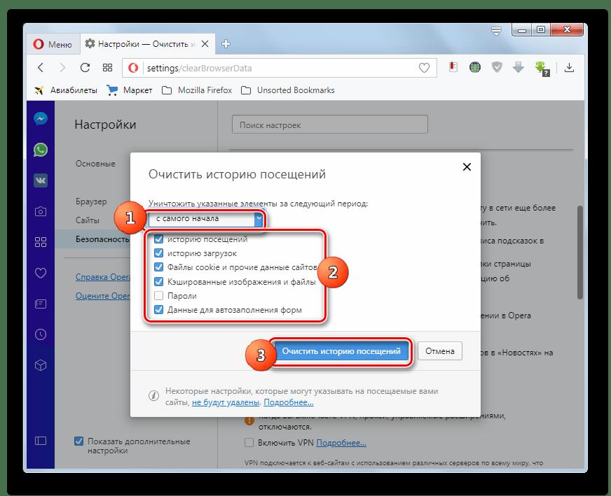 Запуск очистки истории посещений в блоке параметров Конфиденциальность в разделе Безопасность на странице настроек в браузере Opera в Windows 7