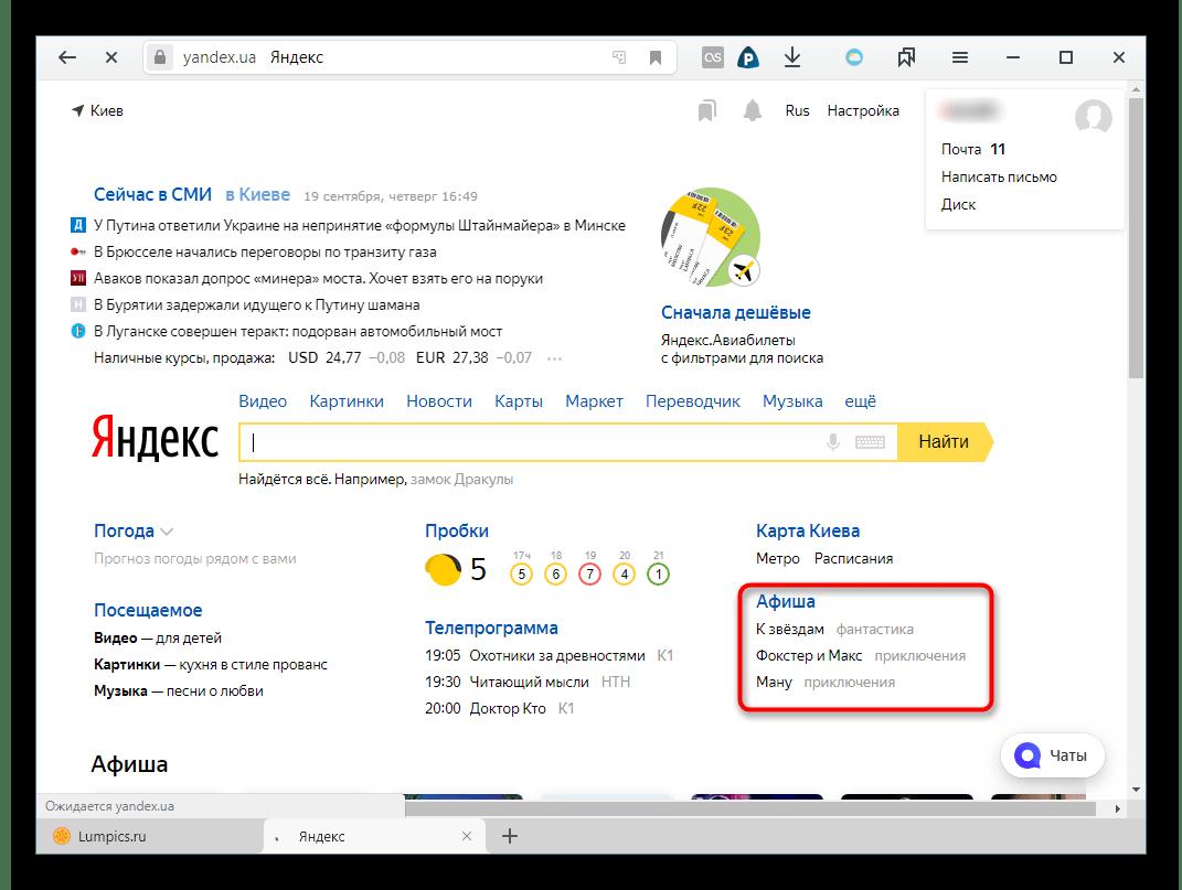 Блок Афиша на главной странице Яндекса