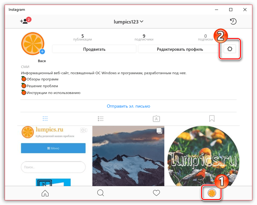 Windows жүйесіне арналған Instagram қосымшасындағы профиль параметрлері