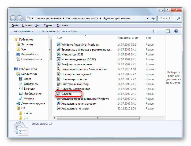 Opening Service Manager in the Administration section of the Control Panel in Windows 7
