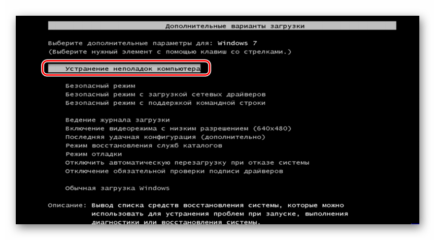 Go to the launch of the OS recovery environment in the System Startup type selection window in Windows 7