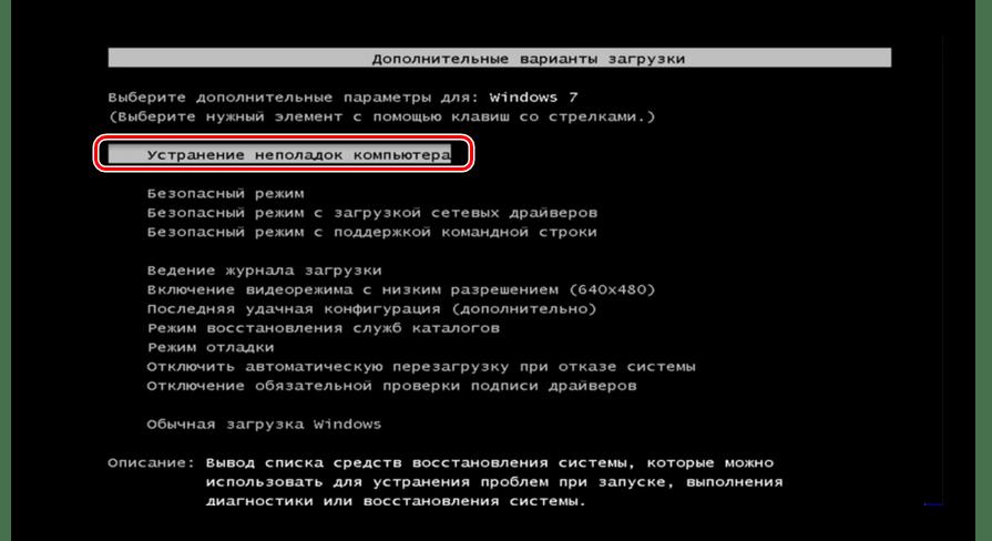 转到Windows 7中系统启动类型选择窗口中的操作系统恢复环境