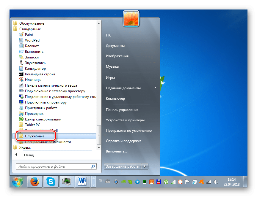 Go to the Utilities directory through the Start menu in Windows 7