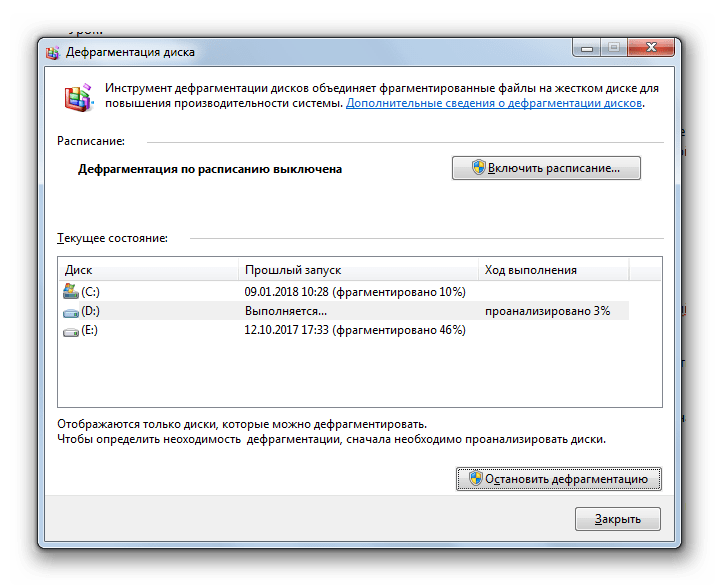 Disk defragmentation procedure in the system utility in Windows 7