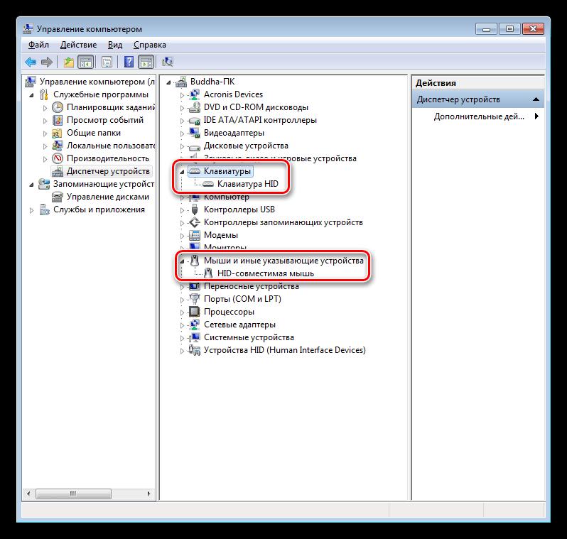 Расположение клавиатуры в списке Диспетчера устройств Windows 7