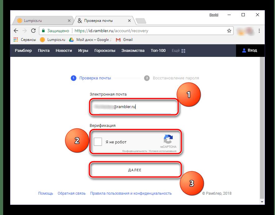 Rambler Post ішіндегі парольді қалпына келтіру