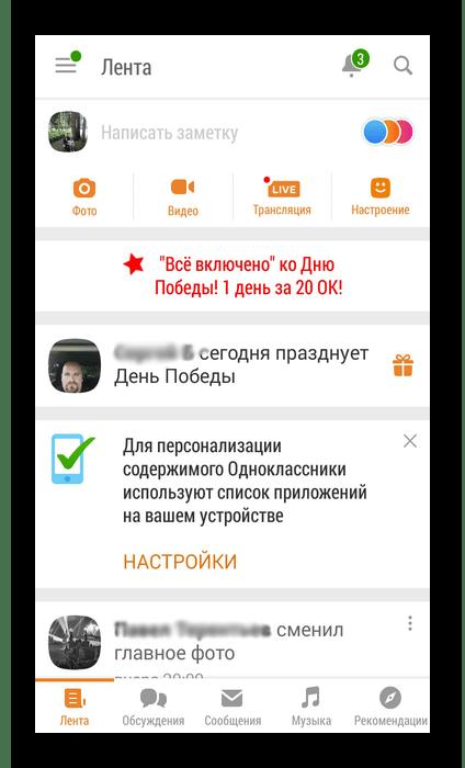 Аккаунт в приложении Одноклассники