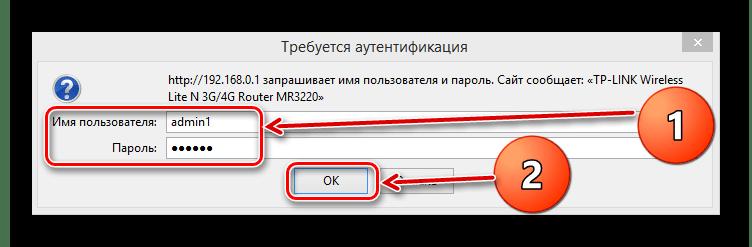 Аутентификация с новым паролем на роутере ТП-Линк