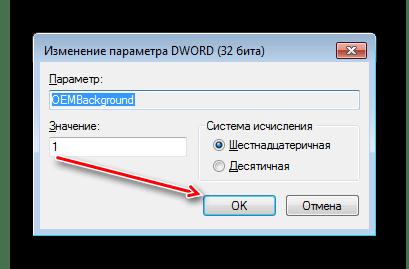 Kayıt Defteri Düzenleyicisi'nde OEMBackground parametresinin değerini değiştirin
