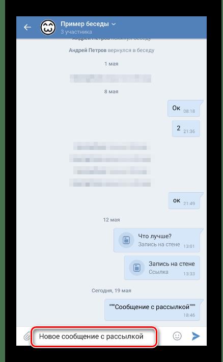 ارسال یک پیام با ارسال در یک مکالمه در برنامه VK