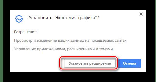 Разрешения для расширения в Гугл Хром