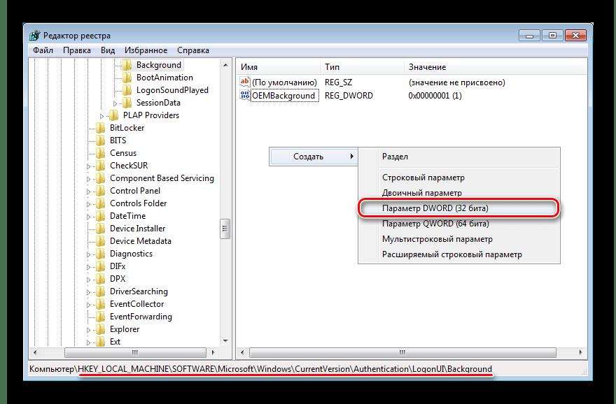Kayıt Defteri Düzenleyicisi'nde OEMBackground parametresi oluşturun
