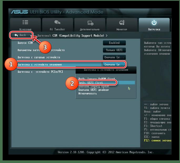 Selecionando a opção de download de dispositivos de armazenamento na seção de download na janela UEFI
