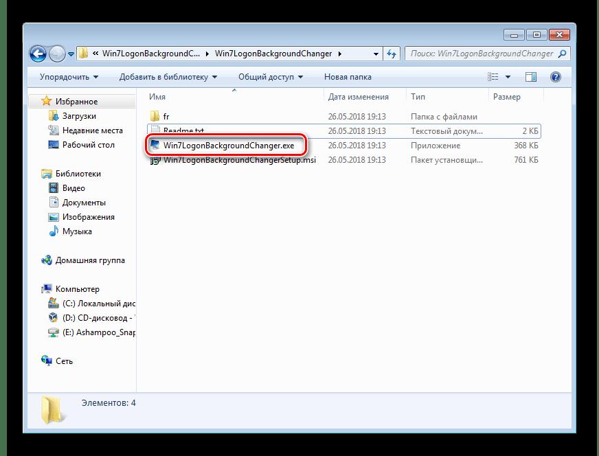 Windows 7 Oturum Açma Arka Plan Değiştiriciyi Başlatın