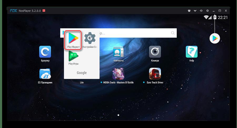 Tillgång till applikationspersonalens ansökan i programmet NOx App Player