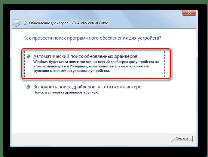 Gå til Automatisk søgning efter drivere i Enhedshåndtering i Windows 7