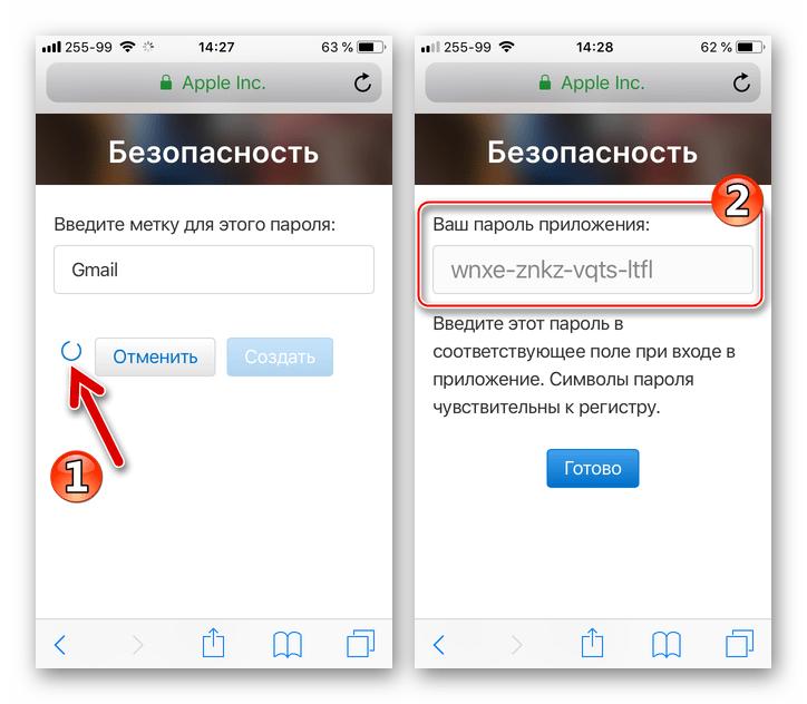 Apple ID бетінен құрылған үшінші тарап клиентіне арналған пошта ICLOUD паролі