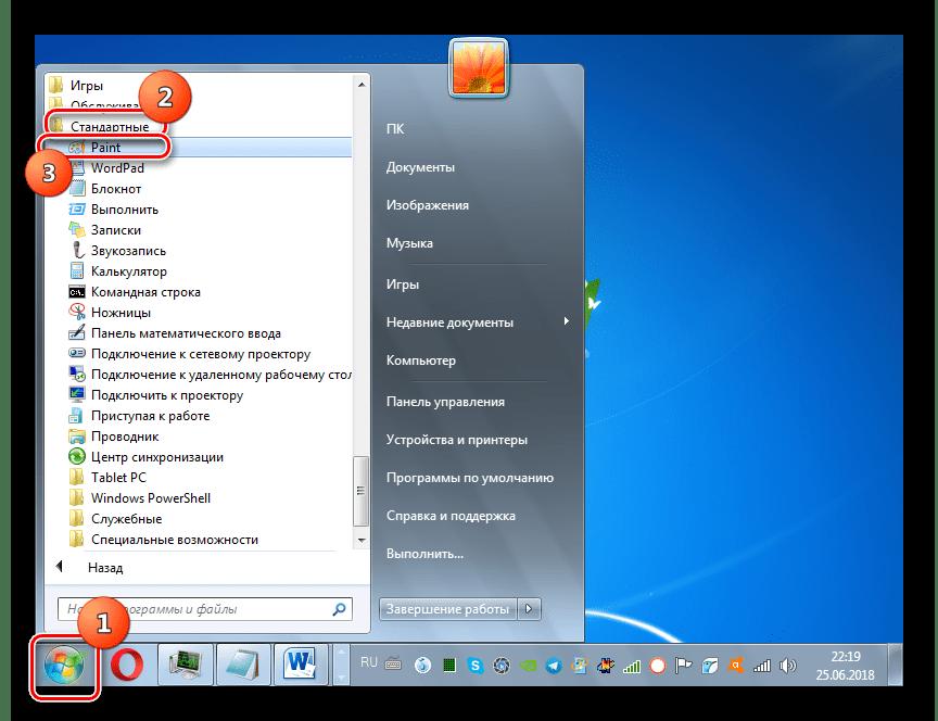 Simulan ang pintura mula sa pamantayan ng folder sa pamamagitan ng Start Menu sa Windows 7