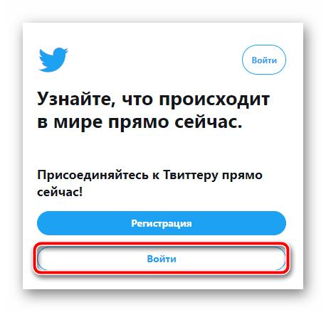 Twitter Microblogging servisinde yetkilendirme ve kayıt formları