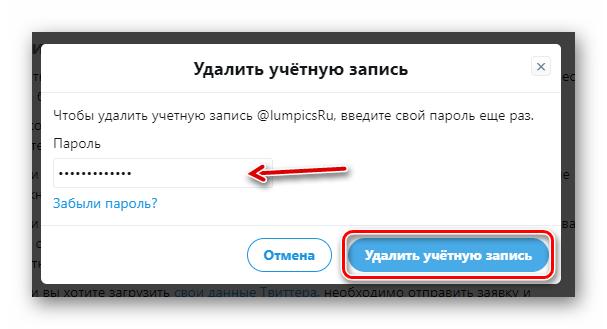 Twitter hesabının silinmesini onaylamak için pencere
