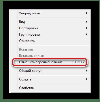 Zrušit přejmenování v systému Windows 7