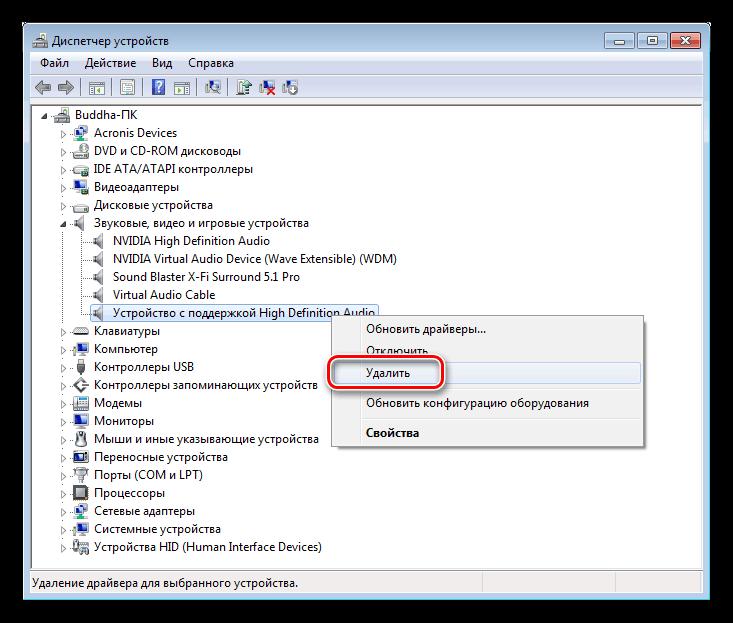 Windows 7 Device Manager жүйесінде жүйеден дыбыстық құрылғыны жою