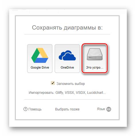 Selezione dello storage per il disegno di esportazione da Disegna. Servizio online