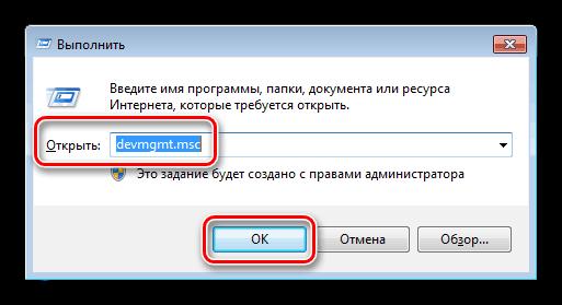 Running Device Manager med en sträng som ska köras i Windows 7