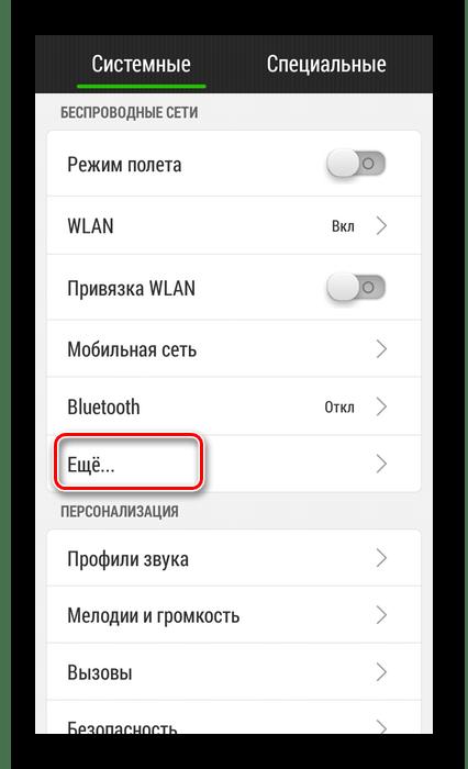 Mạng không dây trong cài đặt Android