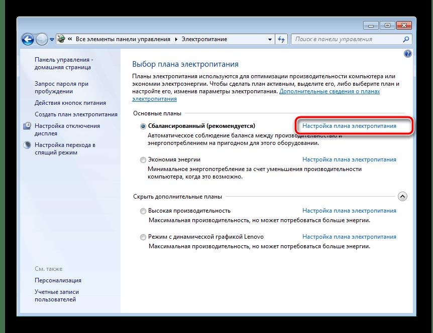 Windows 7-де қуат жоспарын орнату